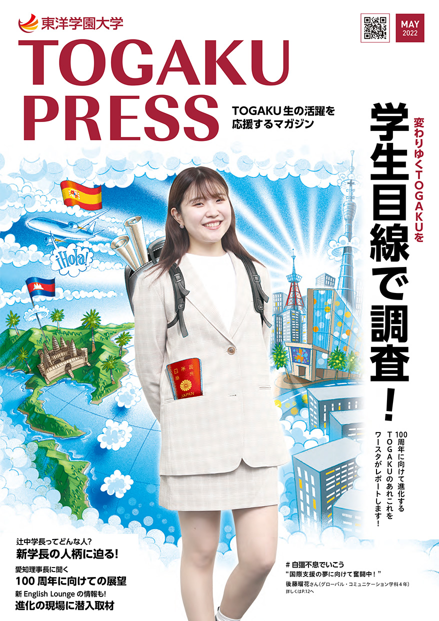 TOGAKU PRESS