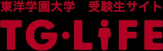 東洋学園大学 受験生サイト tg-life