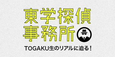 togaku生のリアルに迫る!東学探偵事務所