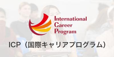 国際キャリアプログラム(icp)